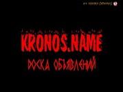 Доска объявлений KRONOS