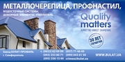 Профнастил, металлочерепица в Крыму из немецкой стали