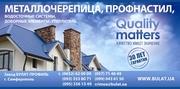 Купить в Крыму металлочерепицу, профнастил недорого