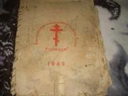 старинный церковный календарь