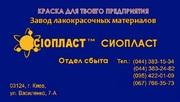 Эмаль ХВ-16 f (61) эмаль ХВ16^ эмаль ХВ-16 D 1st.Эмаль ХС-1169 для на