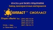 Эмаль -ХВ-16^ краска +ХВ16+ 16ХВ эмаль ХВ-16= от изготовителя Сиопласт