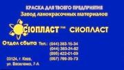 Эмаль 1128*УРФ-1128: эмаль УРФ;  1128+УРФ1128*Производитель эмали УРФ-1