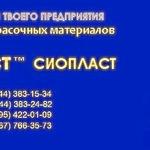 Эмаль 1101*УРФ-1101: эмаль УРФ;  1101+УРФ1101*Производитель эмали УРФ-1