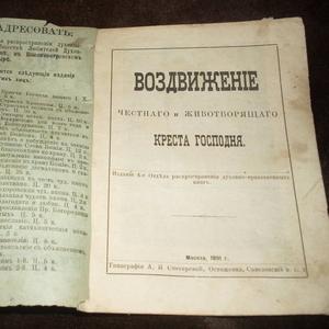 воздвижение Креста Господнего  1891 год