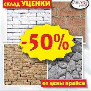 СКИДКА 50% на декоративно-искусственный КАМЕНЬ,  СЛАНЕЦ и КИРПИЧ.
