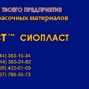 Эмаль -МС-17^ краска +МС17+ эмаль МС-17=  от изготовителя Сиопласт 2nd
