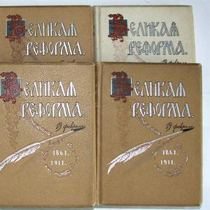 Продам юбилейное издание 1911 года
