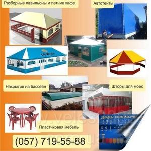 Тенты ,  шатры ,  палатки ,  мы производители.