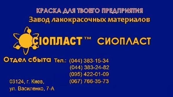 УР-5101УР-599 ЭМАЛЬ УР-5101-599 ЭМАЛЬ 599-5101-УР ЭМАЛЬ УР-599+ Грунт-