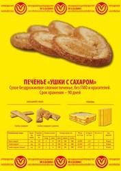Печенье из слоеного теста без ГМО и красителей