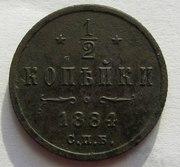 1/2 копейки 1884