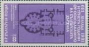 продам марку болгарская